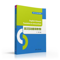 English-Chinese interactive Translation course the choice of meaning choice of learning the meaning of language learning translation comparison and appreciation of English translation textbooks in higher vocational colleges Li Ming