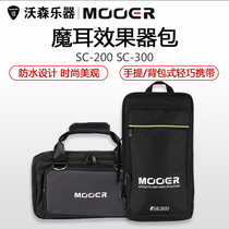 Watson musical MOOER magic ear SC200 SC300 thickened backpack GE200 GE300 original effect package