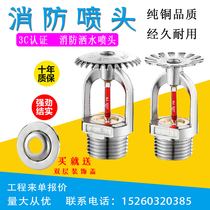 Genuine copper fire sprinkler head 68 degrees automatic fire sprinkler head 15 general up and down Spray 4 points factory direct