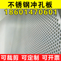 304 stainless steel perforated plate round hole net punching mesh plate galvanized iron plate with perforated plate aluminum perforated plate