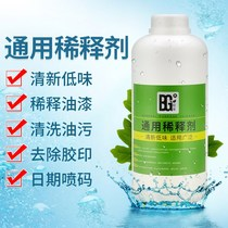 Paint thinner universal type tianla water ink oil cleaning agent degreasing agent Nitro diluent thinner