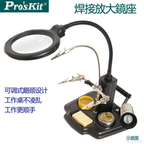 Baogong SN-396 welding auxiliary bracket fixture LED magnifier repair welding soldering station thermostat iron shelf
