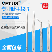 Swiss VETUS graft eyelashes dedicated tweezers to grow false eyelash clips with right angled elbow clips.