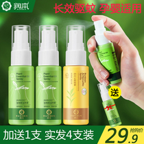 Run this baby mosquito spray children baby mosquito water outdoor pregnant women mosquito repellent liquid itching water supplies