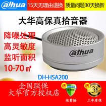 Dahua DH-HSA200 high fidelity microphone surveillance camera sound collection monitoring microphone sound recorder