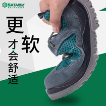 Shida labor insurance shoes construction shoes male insulation electrical anti-smashing anti-puncture steel Baotou wear-resistant breathable deodorant FF0501