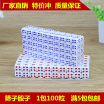 Dice dice digital plastic sieve bar KTV dedicated dice dice dice 100 pack full 5 packs
