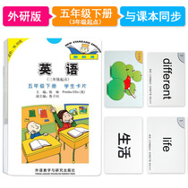 2018 years outside the first grade of primary school in grades 55 English student card External Research Society English (third grade starting point) Five grade next book student cards and textbook textbook textbooks synchronized with English word cards