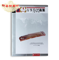 The third edition of the Guzheng examination-level music collection volume 1-4 the national national musical instrument playing social art level examination level of the Chinese National Orchestra Association examination level of the Peoples Music Publishing House.