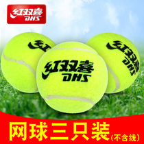 Red Double Happiness tennis three loaded students beginners entertainment wear-resistant tennis training equipment