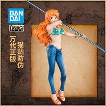 Bandai one piece hand to do Figuarts ZERO Nami mud stick thief cat navigation King 20th anniversary animation