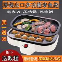 Export Japan octopus small balls machine teppanyaki octopus small balls machine home barbecue plate electric oven