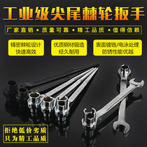 Sharp tail ratchet wrench quick wrench bidirectional automatic double head Flying plate Bauhinia wheel sleeve wrench tool Ratchet