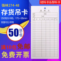 Strong Forest 274-48 material storage card inventory elevator material card warehouse card material card a pack of 50 financial supplies