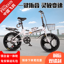 Flying Pigeon folding bike men and women adults ultra-light speed shock portable student 20-inch small bike