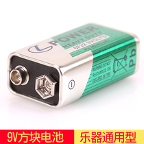 9v battery effect battery Dumb Drum battery electronic metronome battery electric box guitar pickup battery
