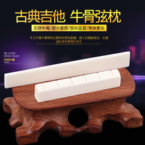 Classical guitar piano pillow top-string pillow bottom-string pillow cow bone bridge up and down Bridge bone classical guitar accessories