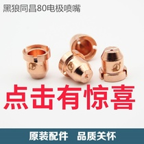 Black Wolf air plasma cutting accessories electrode cutting nozzle cutting nozzle electrode nozzle Tongchang 60A80ABW80 copper