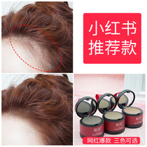 Jia mystery hair line powder to save the hair line filling artifact repair powder female shadow pen sideburns hair line hairpin