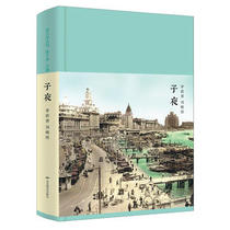 Midnight Mao Dun Beijing Yanshan publishing house new literature series first edition rearrangement hardcover edition illustrations