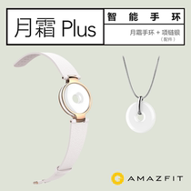 Amazfit fashion Smart Sports bracelet Moon cream bracelet Plus Moon cream bracelet necklace silver accessories