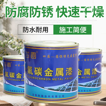 Four-round brand fluorocarbon paint metal paint anticorrosion antirust paint outdoor color steel tile iron lacquer railing paint stainless steel paint