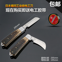 Fukuoka hardware tools electrical knife special multi-function folding straight edge curved edge stripping knife electrical cable scraping knife