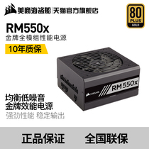Us Corsair RM550x rated 550W Corsair power full module gold desktop computer host mute