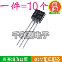 2SD965 D965 5A 20V 1W transistor TO-92 swatter with a package of 1000 transistors