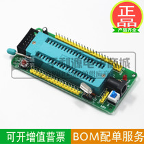 40P lock 51 SCM system Board Development Board support AT89C51 S52 STC89C52 smart