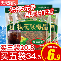 Hoe wo osmanthus plum Crystal 380g plum soup powder raw material package old Beijing plum juice powder drink plum powder instant