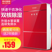 Basement wet high-power dehumidifier home mute bedroom mini dehumidifier indoor moisture removal artifact