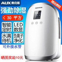 Indoor dehumidifier air dehumidifier home mute bedroom small absorbent room Dry Back to the South day dehumidifier
