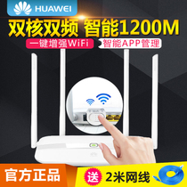 Huawei WS832 wireless router A1 enjoy edition support Fiber Home intelligent 1200M dual-band dual-core WIFI one