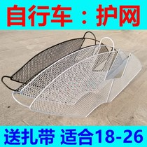 Electric bicycle baffle foot guard protection net 20 24 26 inch rear wheel child seat foot guard net general use