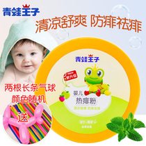Frog Prince baby Tong hot prickly heat powder to prickly heat itching newborn baby genuine remove prickly heat 140g with puff