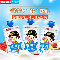 Home Liangtian baby alkyd lactic acid milk drink original strawberry yellow peach three flavors 3 bags Combination Pack