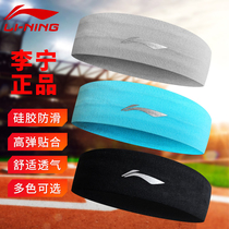 Li Ning sports headband headband men and women sweat sweat headband fitness basketball running head sweat anti-sweat band