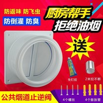 Reverse valve Interface Anti-cigarette treasure check valve kitchen suction hood iron sheet mask Smoke channel valve anti-anti taste valve