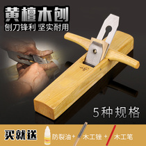 Planer woodworking planer Rosewood planer yellow sandalwood woodworking planer push planer hand planer planer woodworking tools Daquan set