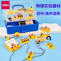 Effective physics laboratory equipment junior high school full set of Junior High School sophomore year 389 students with high school physics electromagnetic experiment box optical teaching instrument science teaching set wholesale