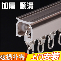 Thickening curtain rail pulley top loading hook type slide rail pull rod box curtain rod single pole accessory bracket punching