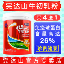 Wendashan colostrum Powder 1g*60 bag Infant adult middle and old people physical immunity low population