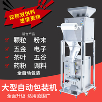 An too large automatic packaging machine granule powder material automatic packaging material sealing bag sealing and cutting machine automatic sealing filling and cutting bag large capacity automatic packaging machine