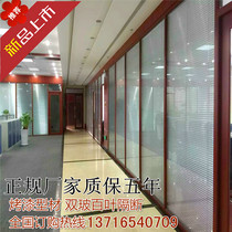 Office high partition aluminum magnesium alloy with lyse tempered glass partition wall double-layer soundproofing seal partition break.