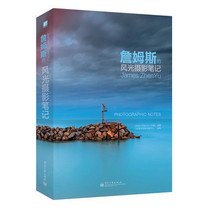 Jamess landscape photography notes photography tutorial digital SLR photography from entry to proficient photography skills landscape photography guide electronics industry