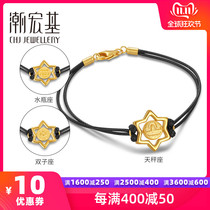 Chao Acer Lucky Star Gold Bracelet pure gold beaded transfer beads twelve constellation jewelry female gift J