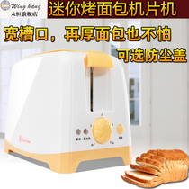 WingHang B120 toaster home toaster breakfast toast machine with dust cover automatic