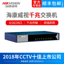 Hikvision 8 16 24-port Gigabit switch network monitoring unmanaged dedicated DS-3E0508-E
