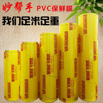 Wonderful helper large volume cling film weight loss slimming stovepipe supermarket fruits vegetables refrigerated kitchen food cling film